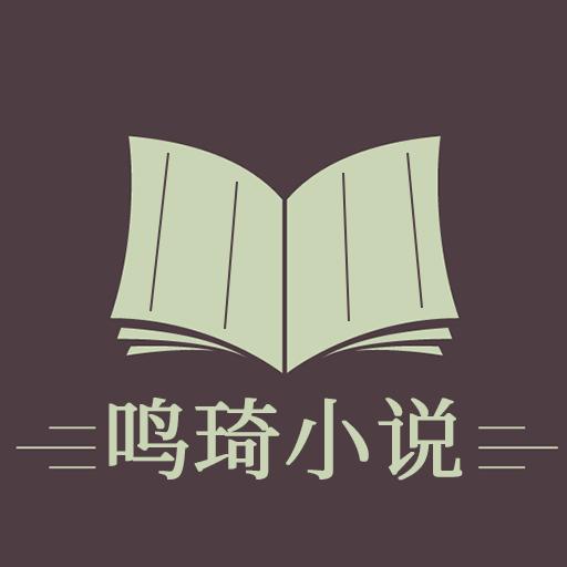 鸣琦小说app