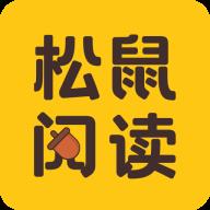 松鼠阅读appv3.9.3.3156