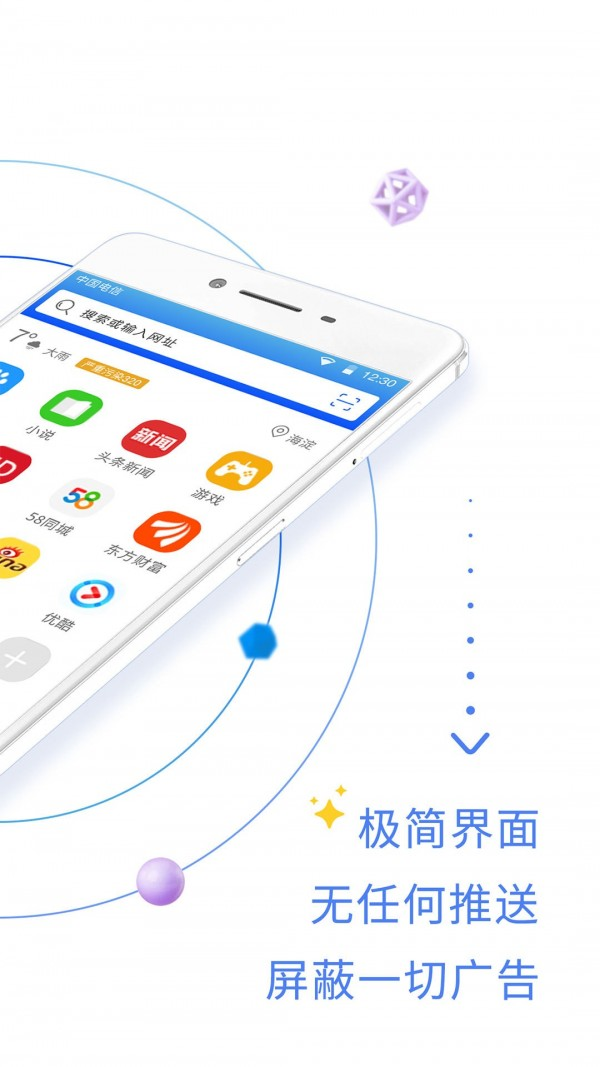QP浏览器app