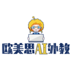 欧美思AI外教app