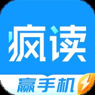 疯读极速版appv1.0.6.1