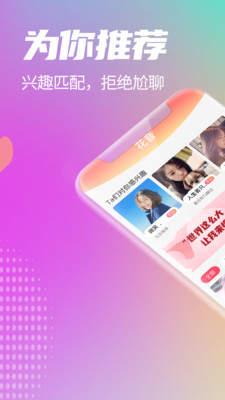 花音交友app