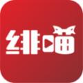 绯喵app