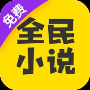 全民小说appv5.5.1.1