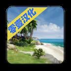 海洋之家岛屿生存模拟器汉化版v0.3