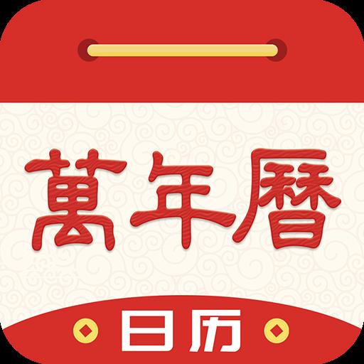 天天万年历黄历app v1.0.0