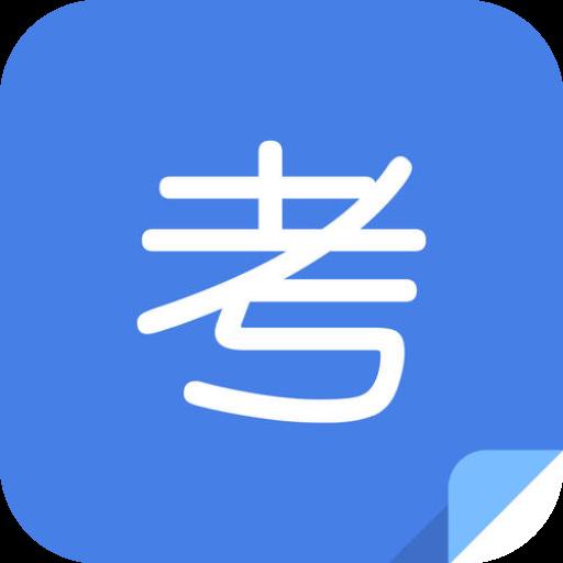 大牛自考app v90201029.0.0.1