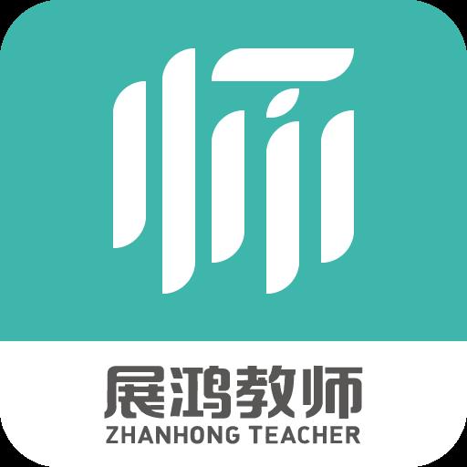 展鸿教师app