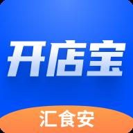 汇食安开店宝app