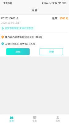 轩海康司机版app