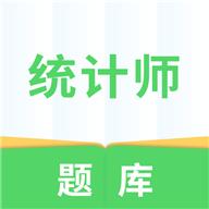统计师题库app破解版