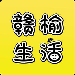 赣榆生活app