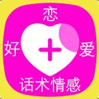 好恋爱话术情感appv1.1.1