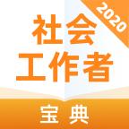 社会工作者宝典appv1.0.0