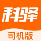 科驿助手司机端app