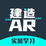 建造AR实景app