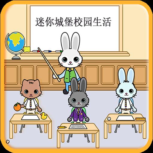 迷你城堡校园生活app