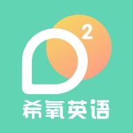 希氧app