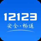 交管12123最新版下载安装