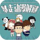 暴走动漫解谜 v1.5
