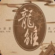 龙雏破解版金手指2020年12月最新版
