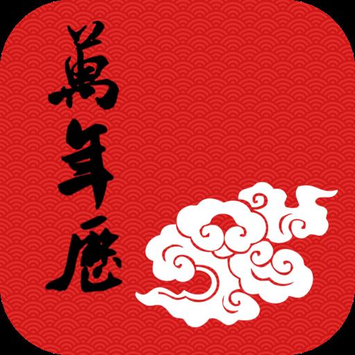 吉时万年历app