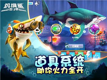饥饿鲨世界最新破解版无限珍珠