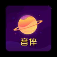 音伴星球app