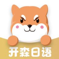 开森日语app v1.1.8