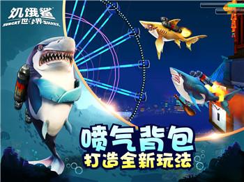 饥饿鲨世界破解版无限珍珠钻石金币