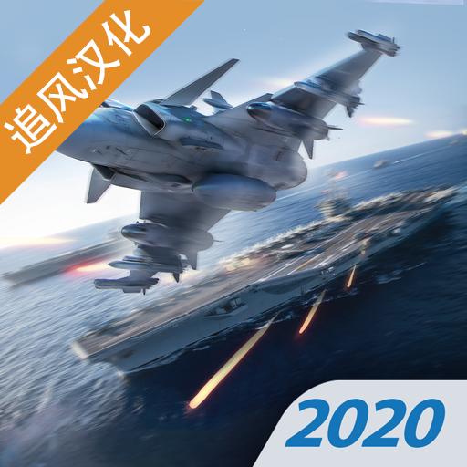 现代战机破解版汉化版
