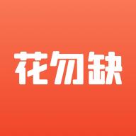 花勿缺鲜花app v1.0.0
