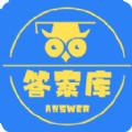 作业答案库app