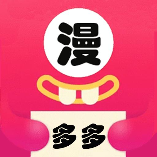 多多漫画app下载安装 v1.0.1