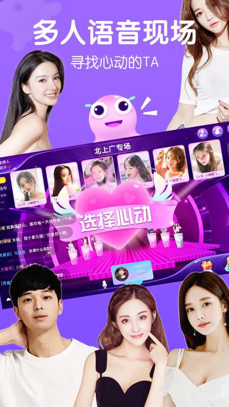 Biu交友app