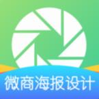 微商海报设计app