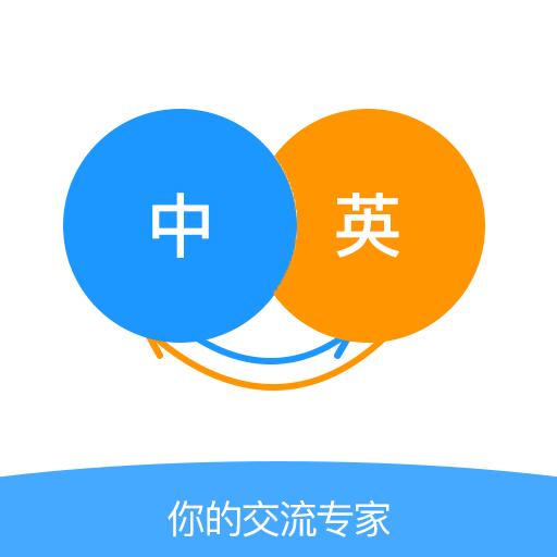 翻译小专家app