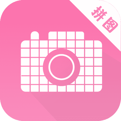 拼图片app