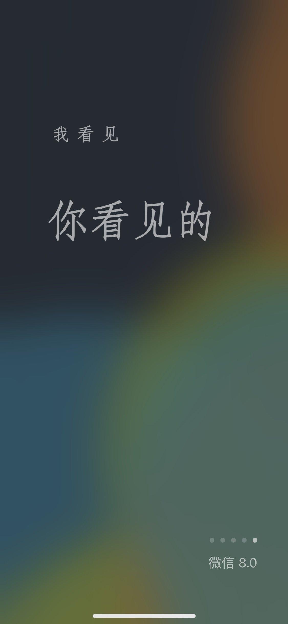 微信8.0状态视频素材
