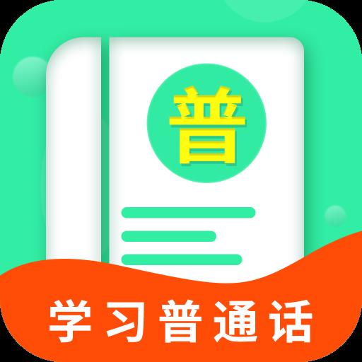 普通话学习宝典appv1.0.0