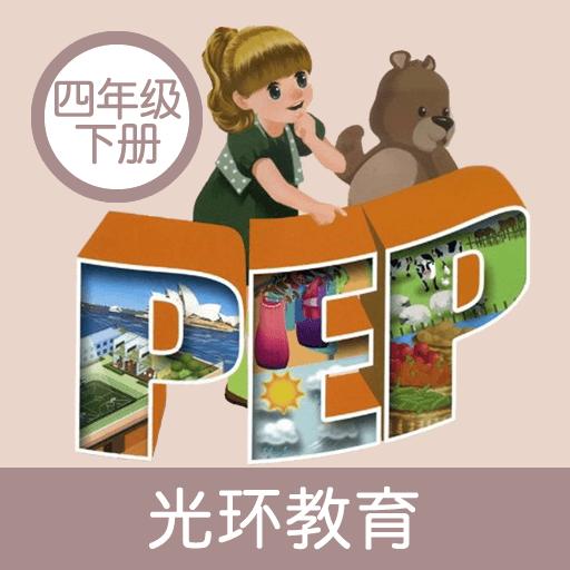 小学PEP英语四下app