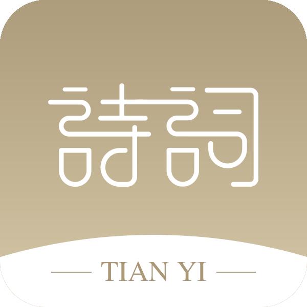 天一诗词app v1.0.0