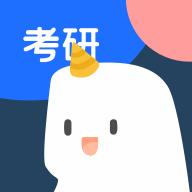 鲸小爱考研app