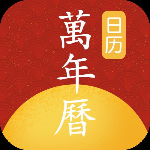 易知手机万年历app