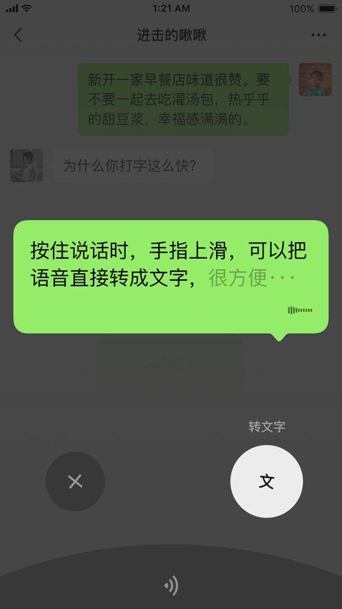 微信8.0.1