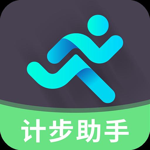 走路计步精灵app v1.0.0