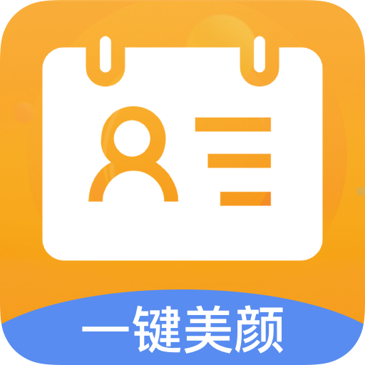 证件照换背景app