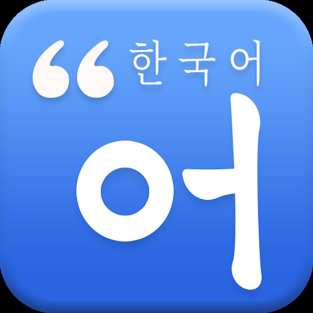 哆啦韩语app