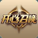 开心召唤破解版 v1.3