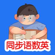 同步语数英app